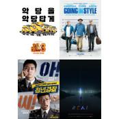 [영화가 좋다]슈퍼배드·고잉 인 스타일·청년경찰·더 서클·군함도·리얼·박수건달·택시운전사·럭키·