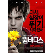 '웜 바디스' 꽃미남 웜바디스 좀비와 미녀 사랑...한국서도 웜바디스 흥행