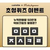 루디아 악어크림' 캐시슬라이드 퀴즈…정답은 '올인원 bj악어 재생크림'
