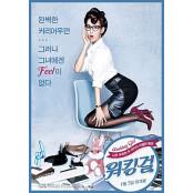 청룡영화제 여우주연상 거머쥔 '조여정' 주연 섹스샵 영화 '워킹걸', 브라운관에서 볼 수 섹스샵 있어