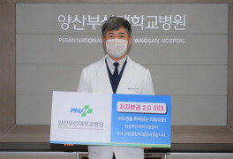 김대성 양산부산대병원