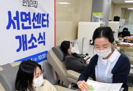 부산 최초 헌혈의 집