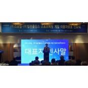 (주)스포빌, 스포츠베팅 게임 이용자보호 선포식 개최