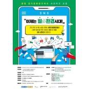 경기콘텐츠진흥원, 광명경기문화창조허브