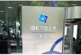 IBK기업은행, 1분기 영