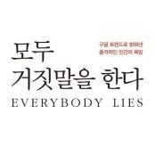 모두 거짓말을 한다 Everybody lies 콘돔100개