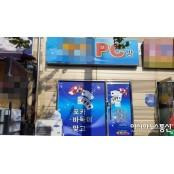 1600억원 대 불법 도박 운영한 현금섯다사이트 일당 검거