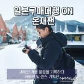 일본구매대행사이트 온재팬, 디지털카메라 릴게임추천사이트 및 카메라 렌즈 릴게임추천사이트 기획전 진행