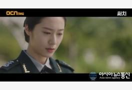 드라마 '써치', 뜻·등장인물·줄거리는?
