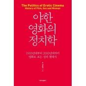 [CHECK책] 영화로 보는 한국야한영화 성의 현대사