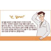 [앗, 실패다] 웨딩홀 옆 약국 약국콘돔