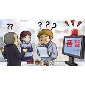 """다국적사 전문약 잇단 공급 중단…약국 유시락스 """"고질적 문제"""""""