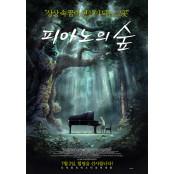 클래식 애니메이션 '피아노의 일본애니메이션 숲', 7월2일 디지털 일본애니메이션 리마스터링 개봉 확정...그 일본애니메이션 감동 그대로