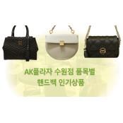 AK 수원점 품목별 크로스뱃 인기상품 - 핸드백 크로스뱃
