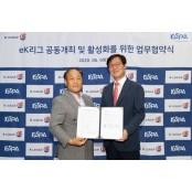 온라인 K리그로 한국축구 인기 UP