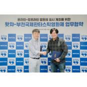 BIFAN, 온·오프라인 영화제 동시 개최 19영화