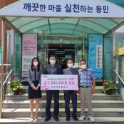 김해 서부새마을금고, 칠산서부동 진동기 행정센터에 방역소독약 기탁 진동기