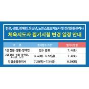 국민체육진흥공단, 스포츠지도사 필기시험 국민체육진흥공단 7월 진행