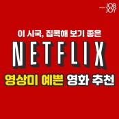 [카드뉴스] 넷플릭스 영상미 예쁜 영화 추천6
