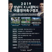 성남FC, LA갤럭시와 '2019 여름영어축구캠프' 개최...9일(화) LA갤럭시 접수 시작