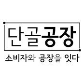 공산품 직거래 플랫폼 '단골공장'