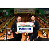 한국지엠, 전래놀이 한마당 성금 500만원 전달