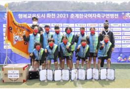 남강초, 2021 춘계한국