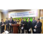 """""""AIG 서울국제금융센터 매각, 특혜 의혹 검증까지 중지돼야"""" 먹튀검증센터"""