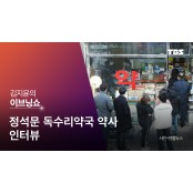 """""""하루에 전화만 200통…사회복무요원 투입되면 어마어마하게 알콜스왑 도움 될 것"""""""
