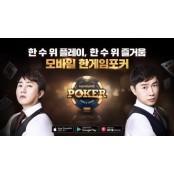 NHN, '모바일 한게임 포커' 신규 모델로 임요환·홍진호 한게임포커 레전드매치 선정