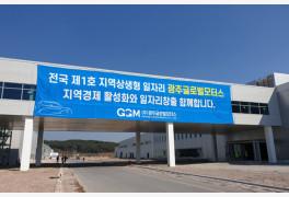 GGM 공장은 돌고 `광주