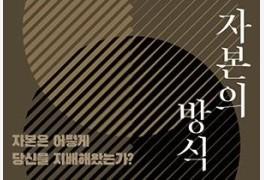 [경제 큐레이터 유기선