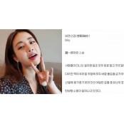 배우 강소라가 중학생 성인요품 때 쓴 놀라운 성인요품 수준의