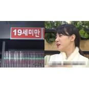 """""""이상한걸..."""" 야한 만화책 보고 현실 반응 나온 야한만화 김민아 (영상)"""