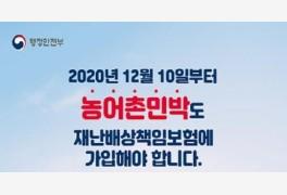 남원시, 농어촌민박 재