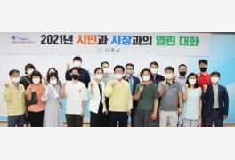 강인규 나주시장, 사회
