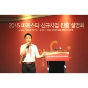 """이승훈 마제스타 사장 """"소셜카지노 아시아 1위 자신"""" 신라호텔카지노"""