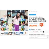티몬, 하이원 리프트권 온라인 단독 하이원리프트권 최저가 판매