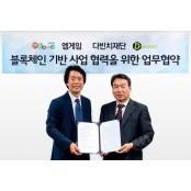 엠게임, 다빈치재단과 블록체인 공동 사업 인터넷다빈치 업무협약 체결