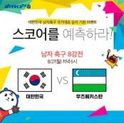 아프리카TV, 아시안게임 축구 실시간축구스코어 8강