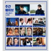 웨이브 4월 4주 드라마·영화·예능 순위…
