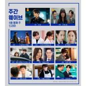 웨이브 5월 2주 드라마·영화·예능 순위…
