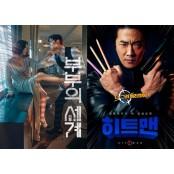 홈초이스 5월 3주 방송·영화 VOD 인기영화순위 순위