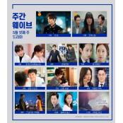 웨이브 5월 4주 드라마·영화·예능 순위…