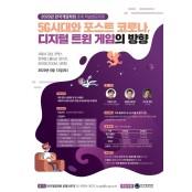 [게임브리핑] 한국게임학회, 13일 춘계 학술발표대회 강남룸 개최 외 (6월 10일)