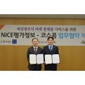 코스콤, NICE평가정보와 '비 마이스코어 마이 유니콘' 활성화 마이스코어 MOU
