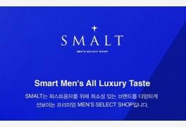 롯데백화점, 남성 편집샵 도전...'스말트' 론칭