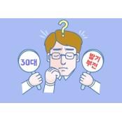 30대 발기부전 환자가 느는 이유? 원인과 치료 발기부전치료비 방법