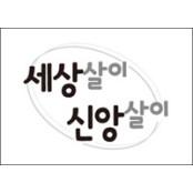 [세상살이 신앙살이] (534) 성인식 선물
