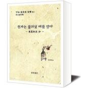 [책세상] 김경호의